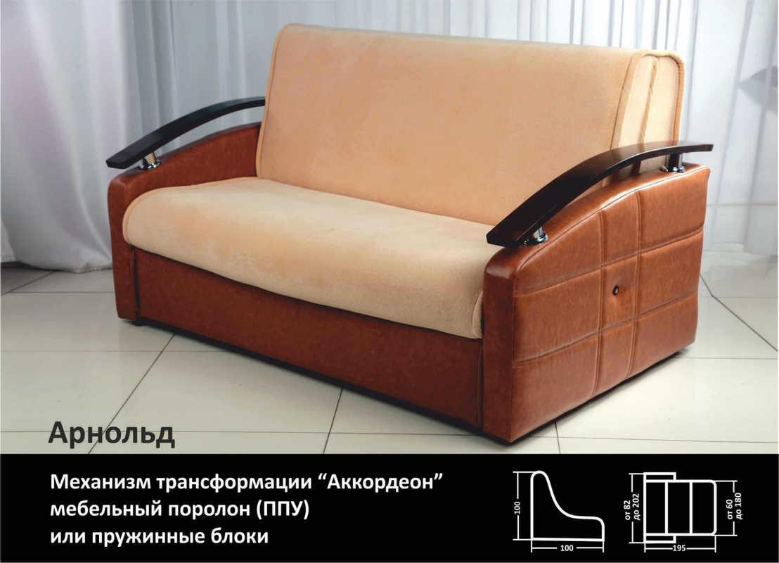 Диван Аккордеон Купить В Москве