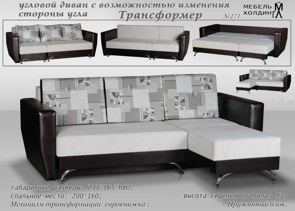 Диван Трансформер Москва
