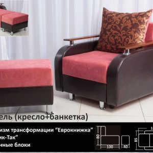 Дешевое кресло-кровать Азазель