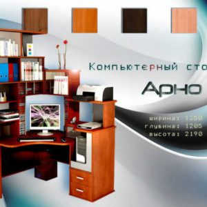 Компьютерный стол Арно