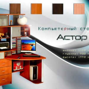 Компьютерный стол Астор