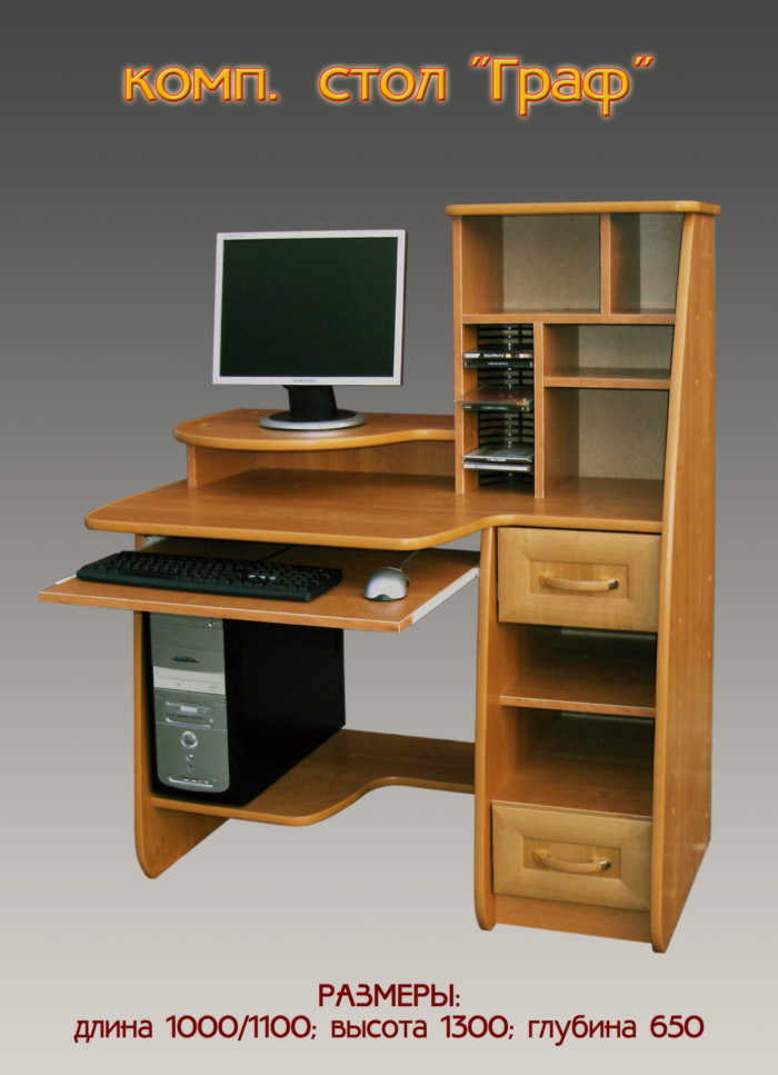 Компьютерный стол Граф