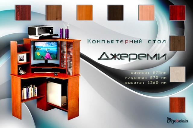 Компьютерный стол Джереми