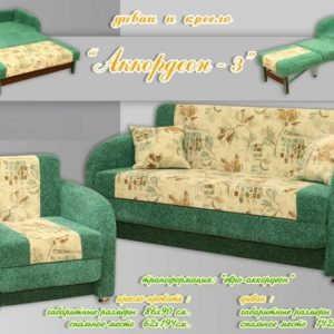 Комплект мягкой мебели Аккордеон-3 (3+1+1)