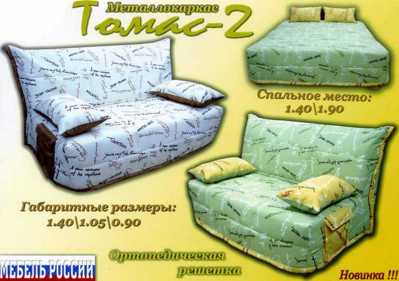 Диван Томас-2