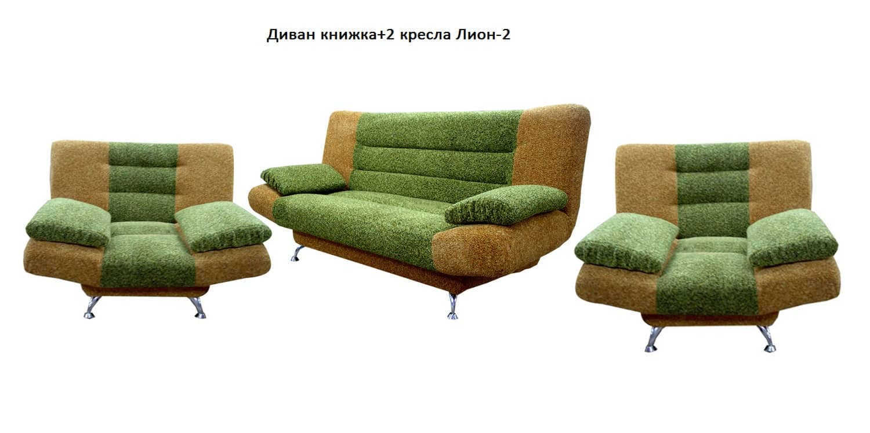 Диван книжка+2 кресла Лион-2