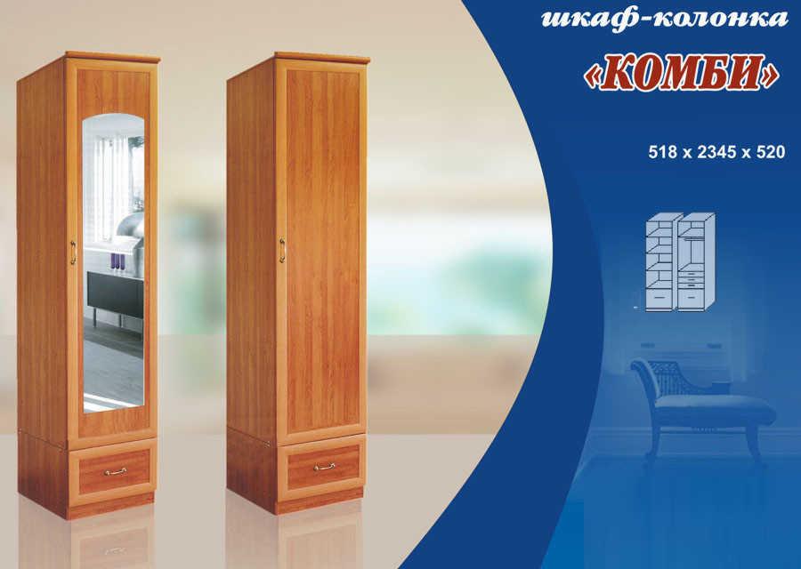 Шкаф-колонка Комби 50КД