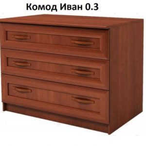 Комод Иван 0.3 МДФ