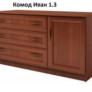Комод Иван 1.3 МДФ