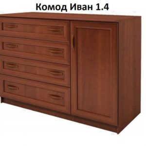 Комод Иван 1.4 МДФ