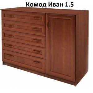 Высокий комод Иван 1.5 МДФ
