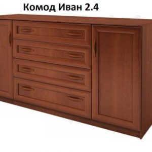 Комод Иван 2.4 МДФ