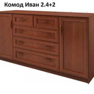 Комод Иван 2.4+2 МДФ