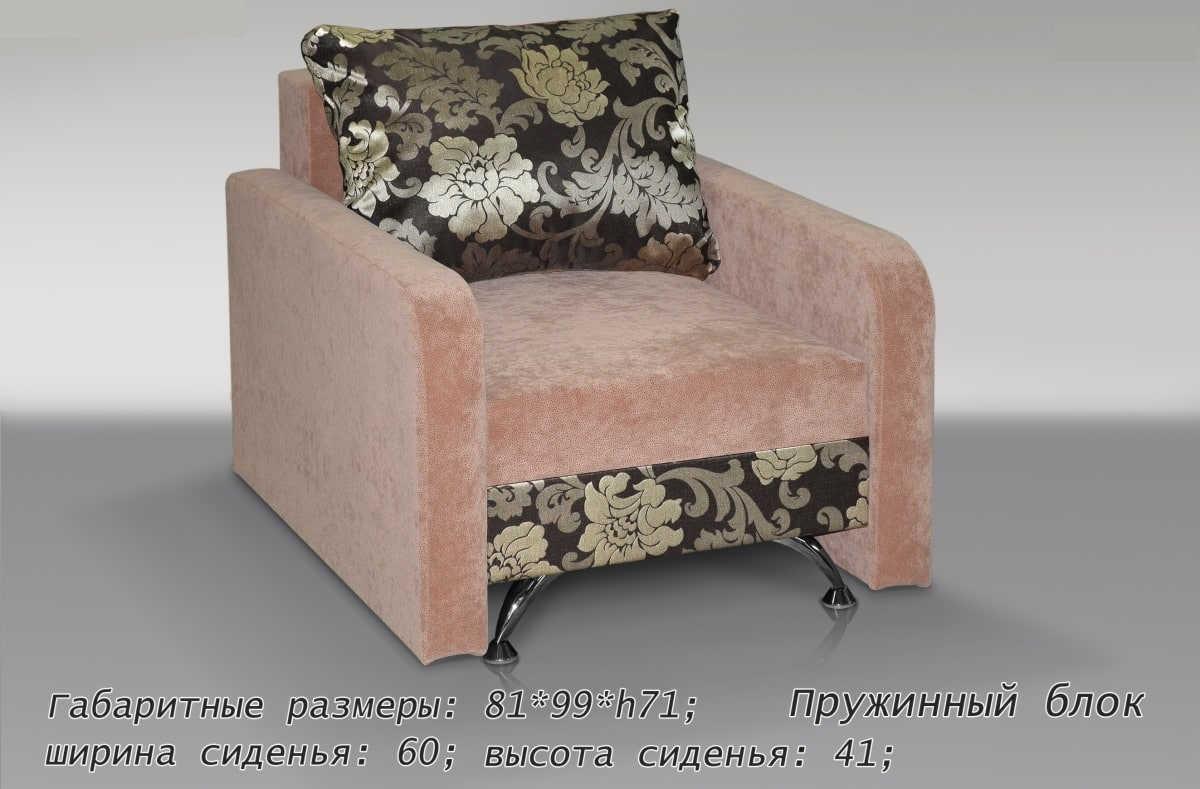 Кресло для отдыха Брисия
