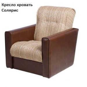 Дешевое кресло кровать Солярис