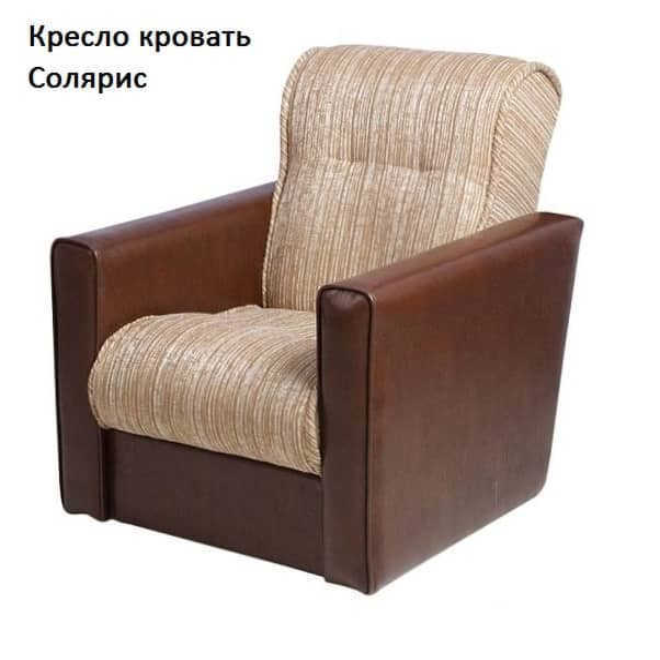 Кресло кровать Солярис