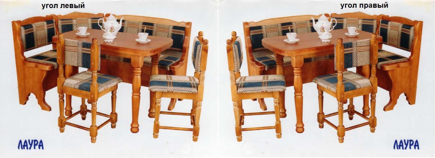 Кухонный уголок Лаура левый или правый