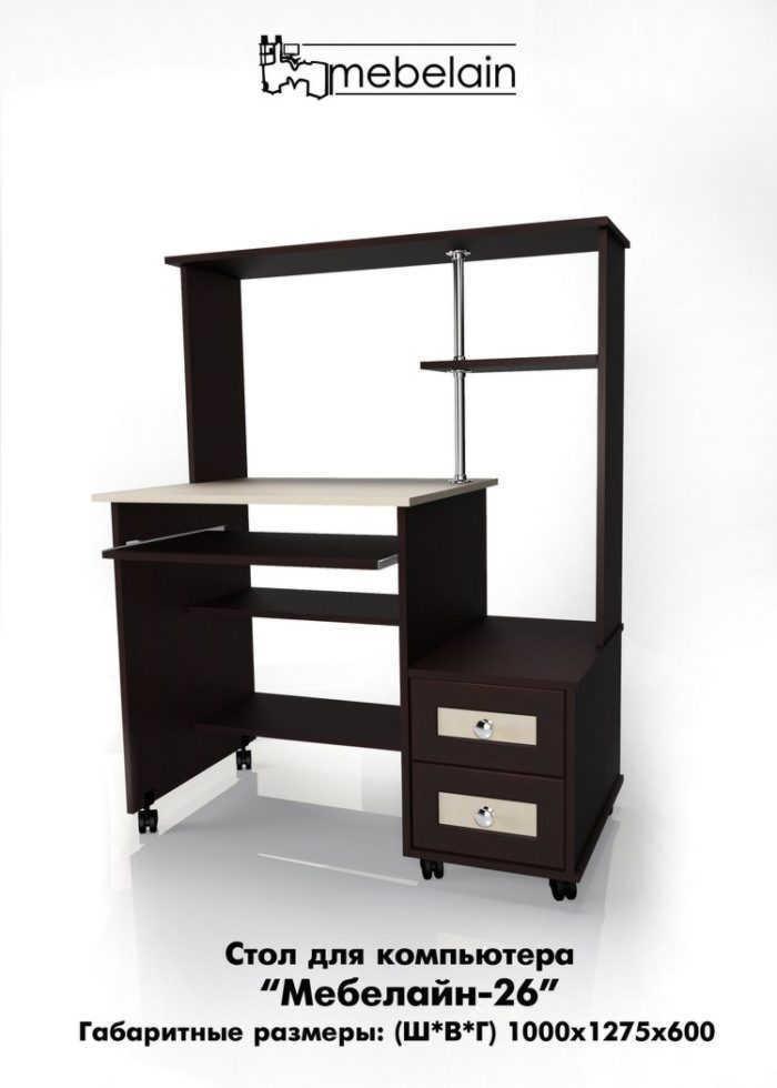 Компьютерный стол Млайн-26