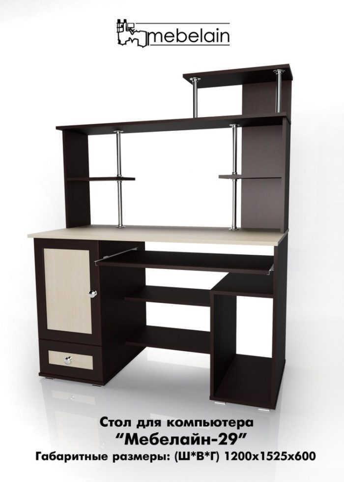 Компьютерный стол Млайн-29