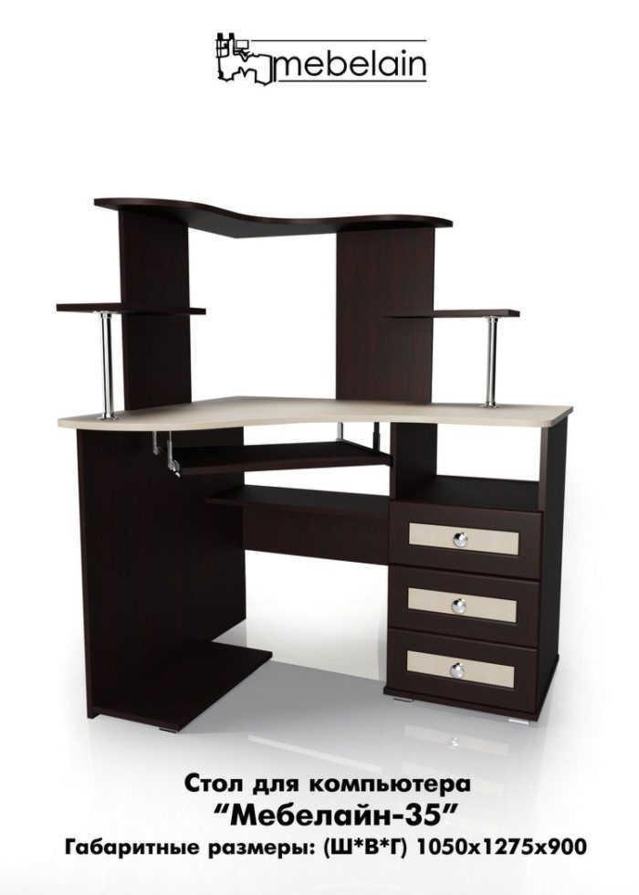 Компьютерный стол Млайн-35