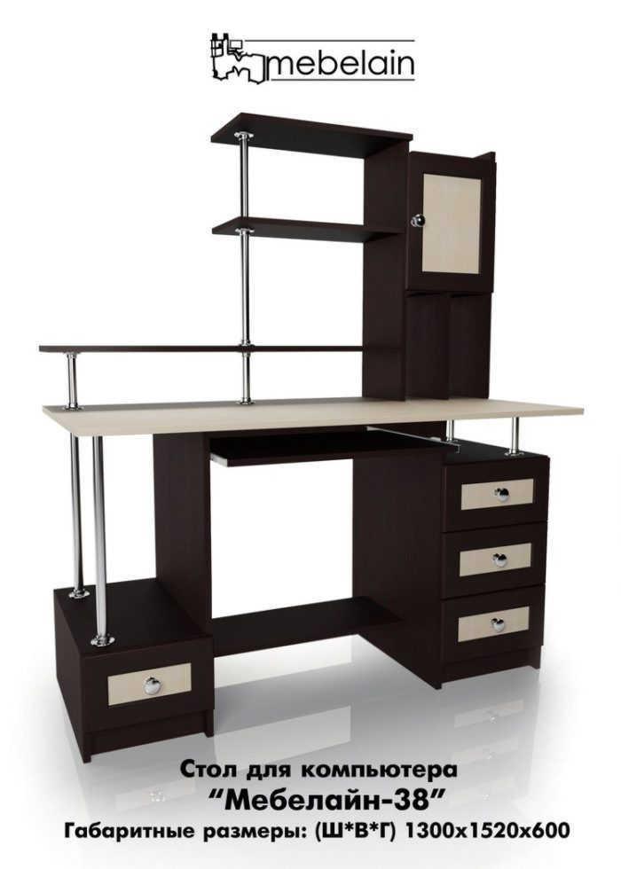 Компьютерный стол Млайн-38