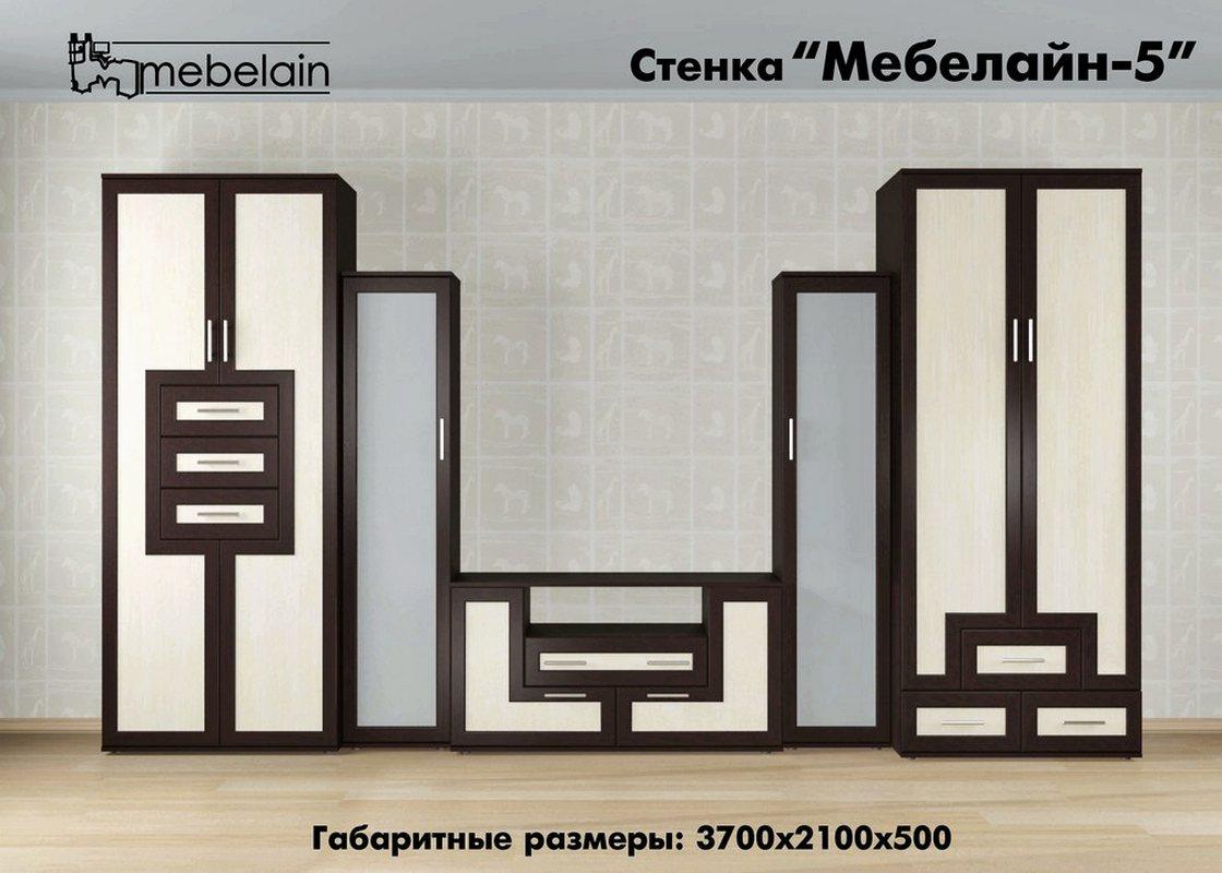 Стенка Млайн-5
