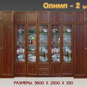 Стенка Олимп-2 МДФ
