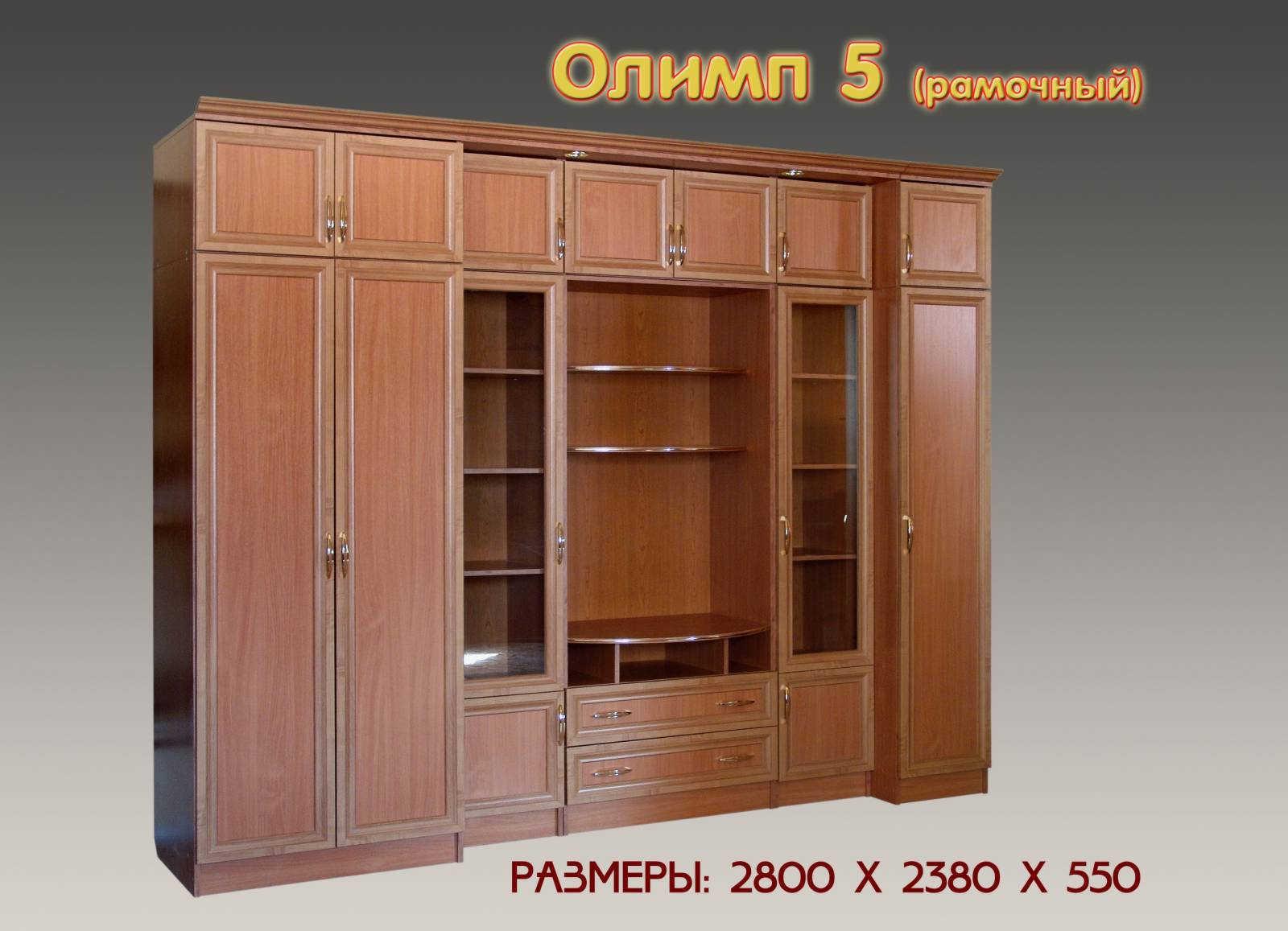 Стенка Олимп-5 рамка МДФ