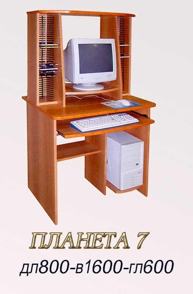 Компьютерный стол Планета-7