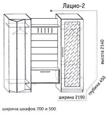Прихожая-Лацио-2 схема