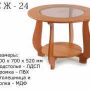 Стол журнальный СЖ-24 (Бител)