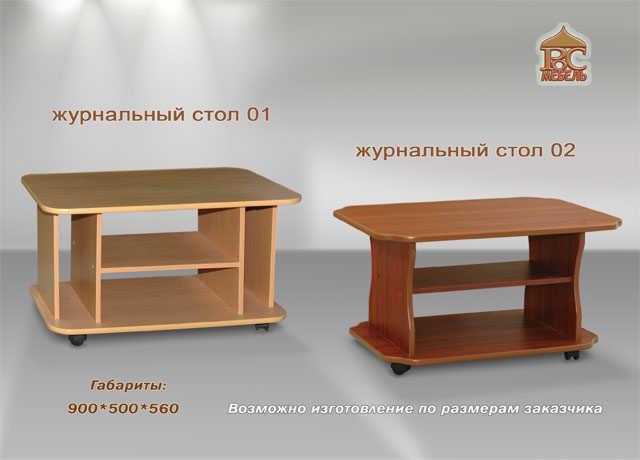 Стол журнальный 01 и 02 (росмебель)