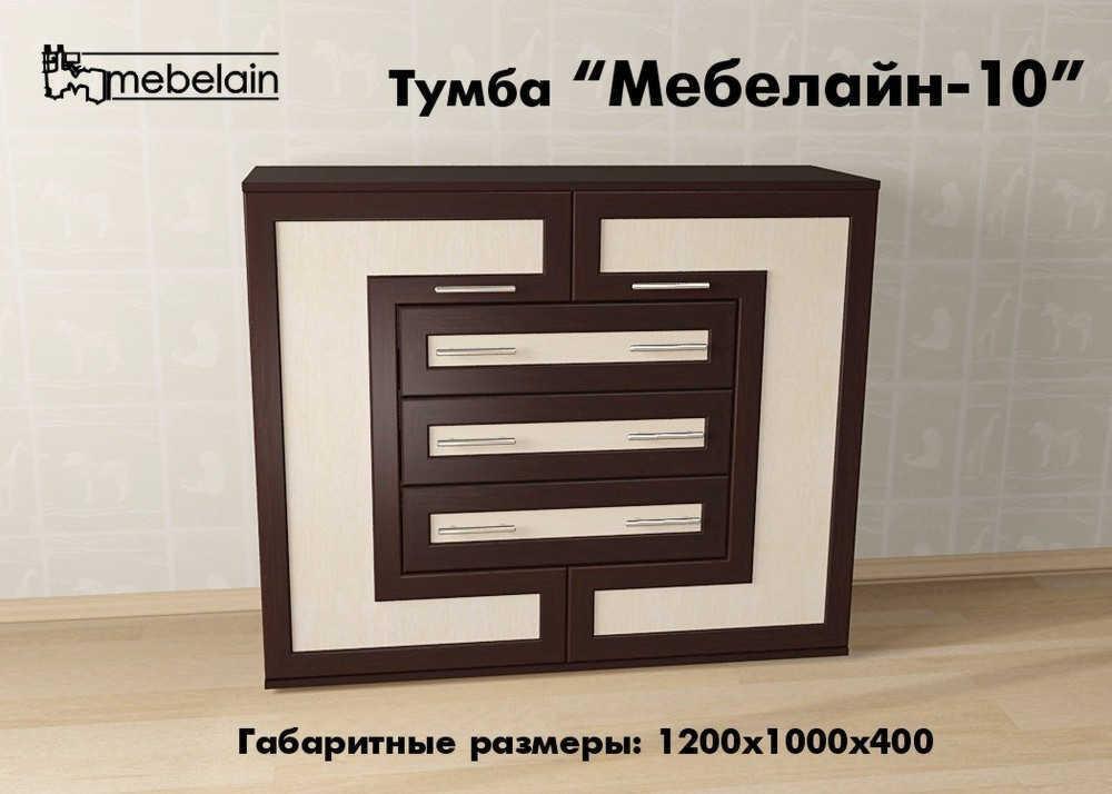 Тумба ТВ Млайн-10
