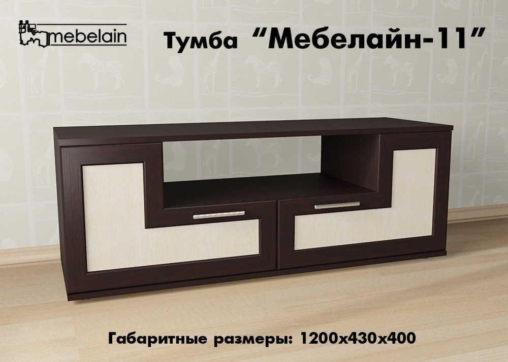 Тумба ТВ Млайн-11