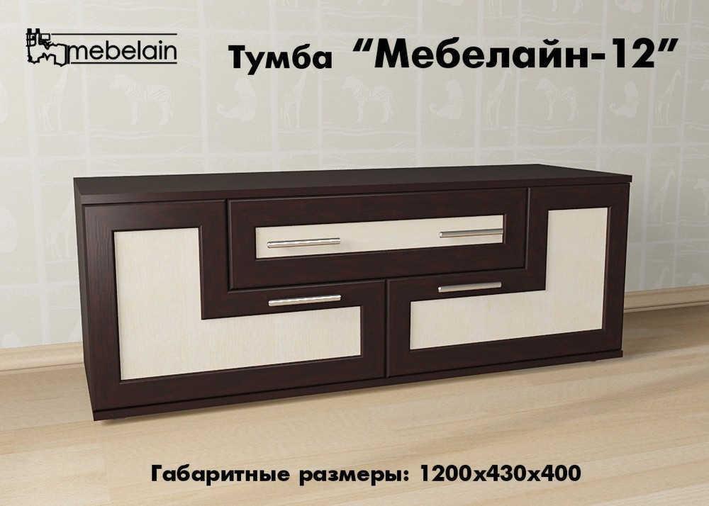 Тумба ТВ Млайн-12