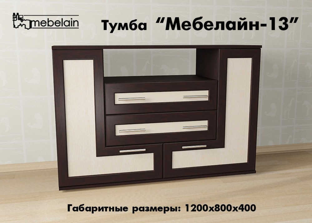 Тумба ТВ Млайн-13