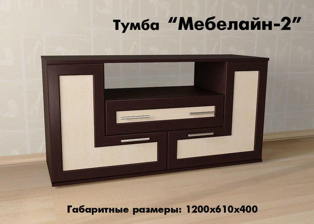 Тумба ТВ Млайн-2