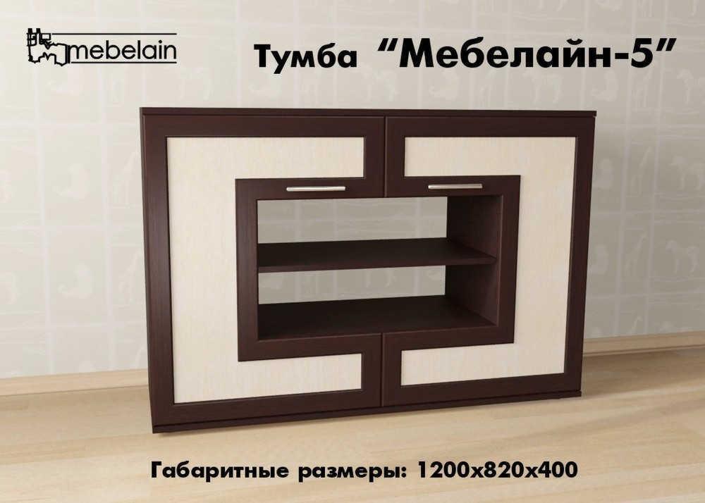 Тумба ТВ Млайн-5