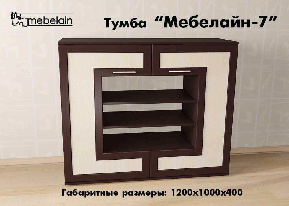 Тумба ТВ Млайн-7