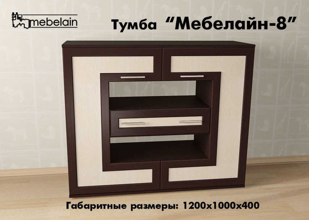 Тумба ТВ Млайн-8