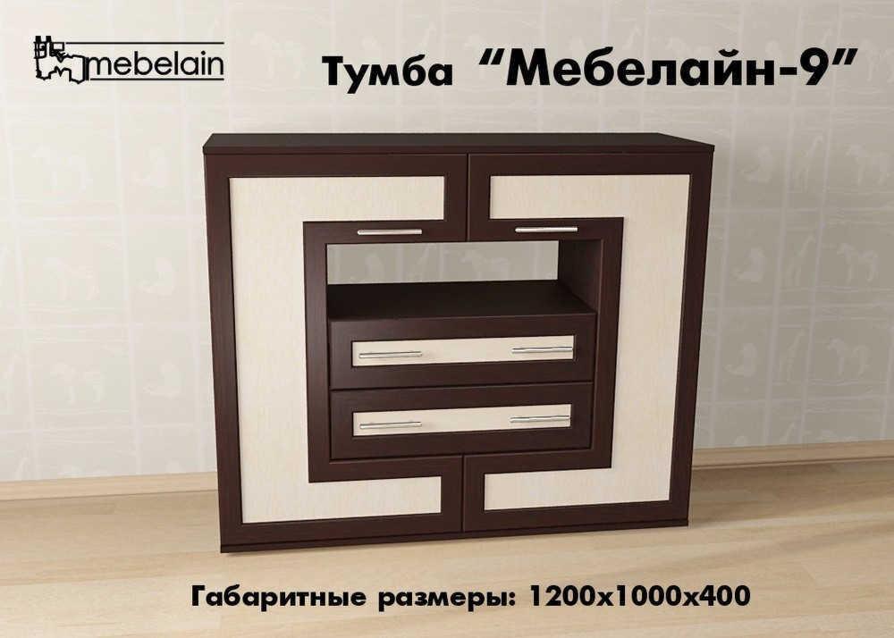 Тумба ТВ Млайн-9