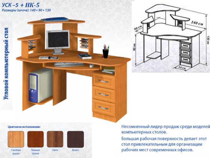 Компьютерный стол УСК-5 + НК-5