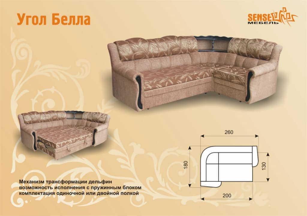 Угловой диван Белла-М с двойной полочкой