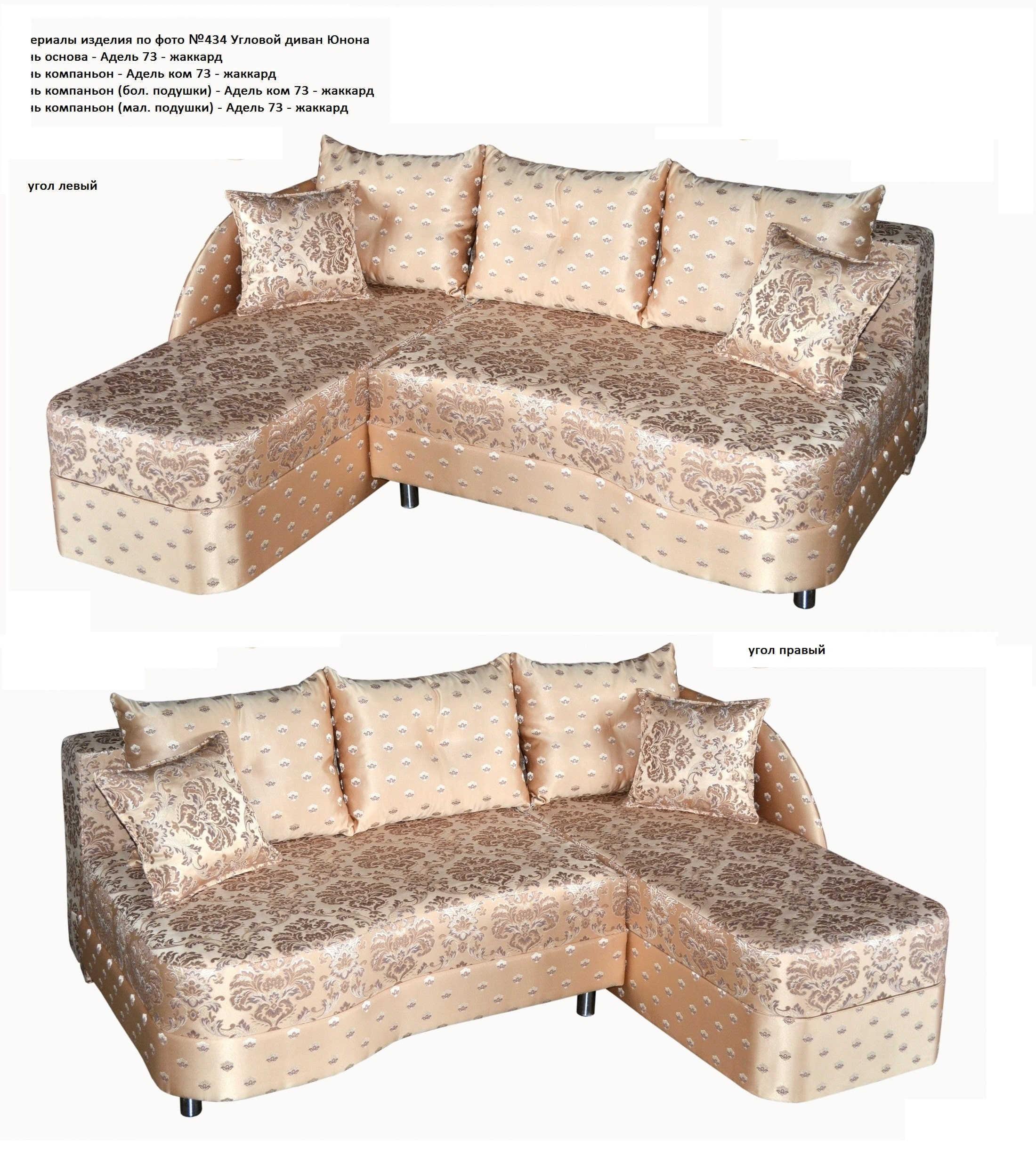 Угловой диван Юнона левый или правый