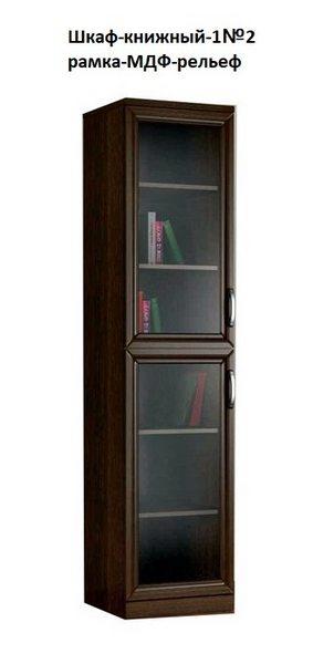 Шкаф книжный 1№2 рамка МДФ (рельеф)