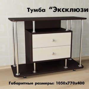 Тумба ТВ Эксклюзив-1