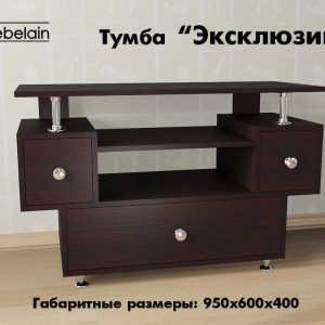Тумба ТВ Эксклюзив-5