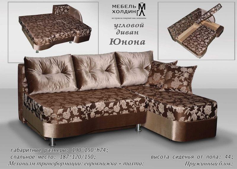 Угловой диван Юнона