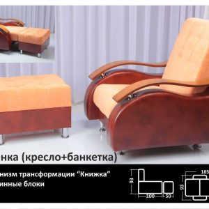 Дешевое кресло Алёнка+банкетка