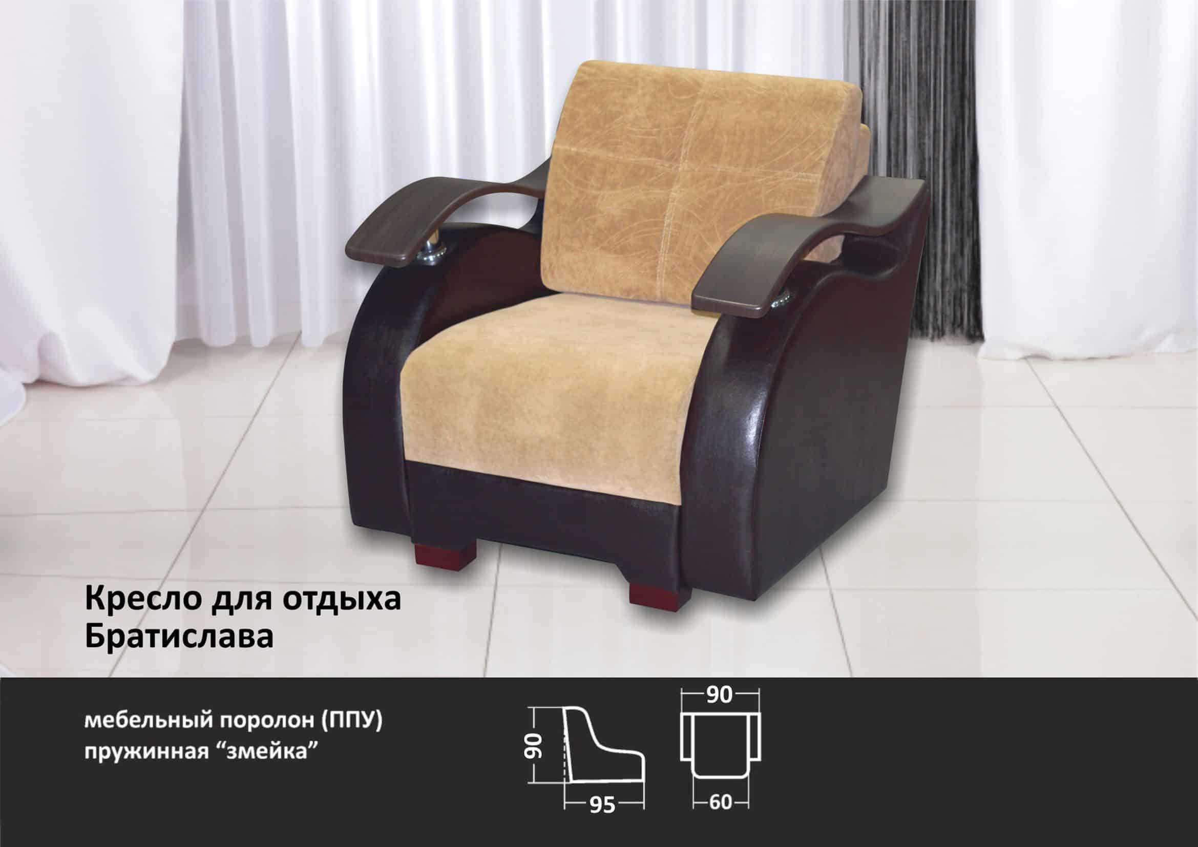 кресло Братислава